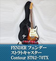 FENDER フェンダー ストラトキャスター Contour ST62-70TX