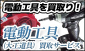 札幌の電動工具リサイクル