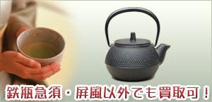 茶道具の鉄瓶急須や屏風以外にもOKです