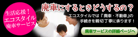 札幌廃車代行サービス