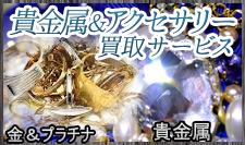 札幌貴金属買取
