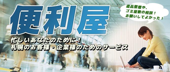 札幌の便利屋サービス エコスタイル