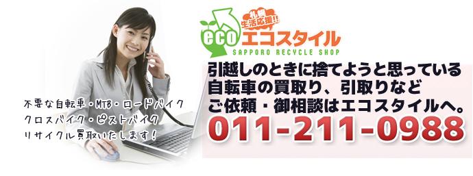 ある質問/札幌買取リサイクル ...