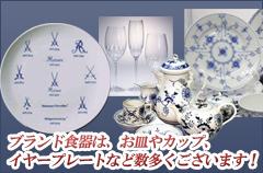 ブランド食器はお皿やカップ、イヤープレートなど数多くございます!