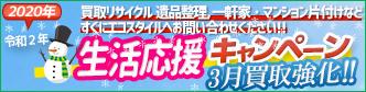 2013生活応援キャンペーン/リサイクルショップへ何か頼むなら今!