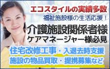 札幌住宅改修・介護施設関係者様・老人ホーム・ケアマネージャー様