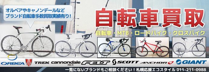 自転車買取TOP 買取実績 よく ...