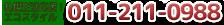 札幌応援エコスタイル 011-211-0988