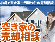 札幌の空き家・倒壊物件の売却相談