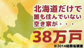 北海道だけで誰も住んでいない空き家が38万戸(※2014総務省調査)