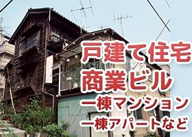 老朽化の進む建物が札幌でも増え続けています!!