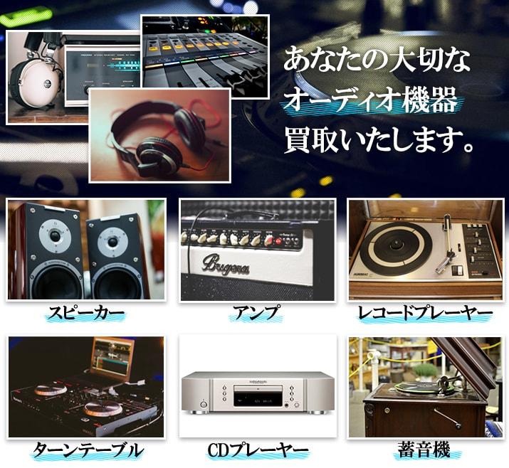 オーディオ・音響機器の買取