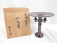 品名:鋳銅 桔梗形 一文字 花入 作者:八尾祥栄