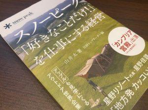 スノーピークの本