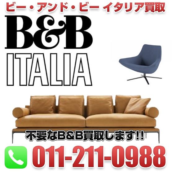 B&B Italia(ビー・アンド・ビー イタリア)家具買取