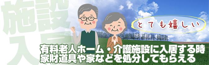 札幌エコスタイルでは入居時のサポートをしています