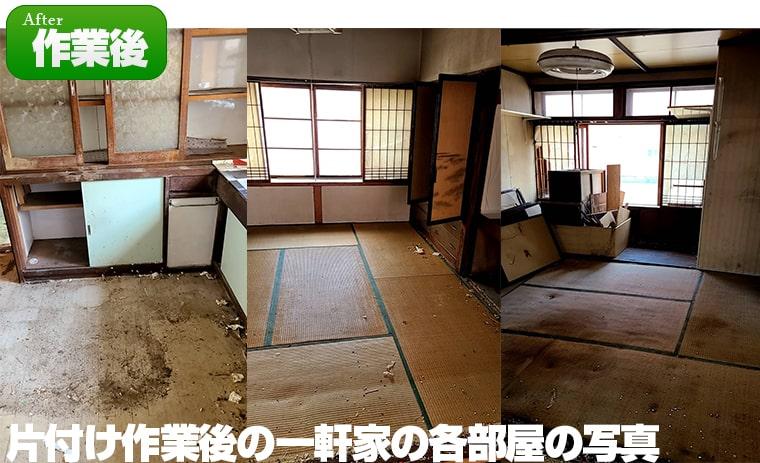 作業後の各部屋の写真
