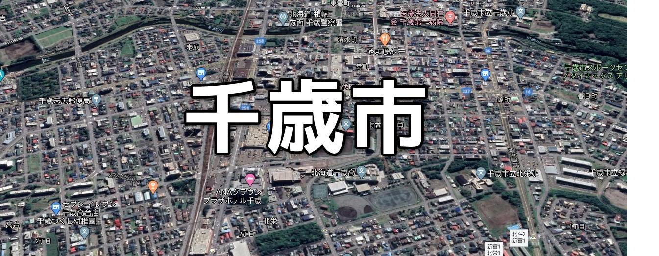 【千歳市】一軒家片付け・戸建住宅の片付け