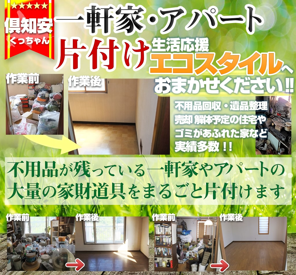 倶知安で家まるごと片付け・一軒家片付け回収・ゴミ屋敷片付けは生活応援エコスタイル