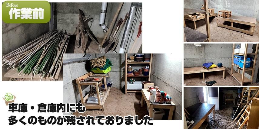 【作業前】車庫・倉庫内にも棚など多くのものがありました