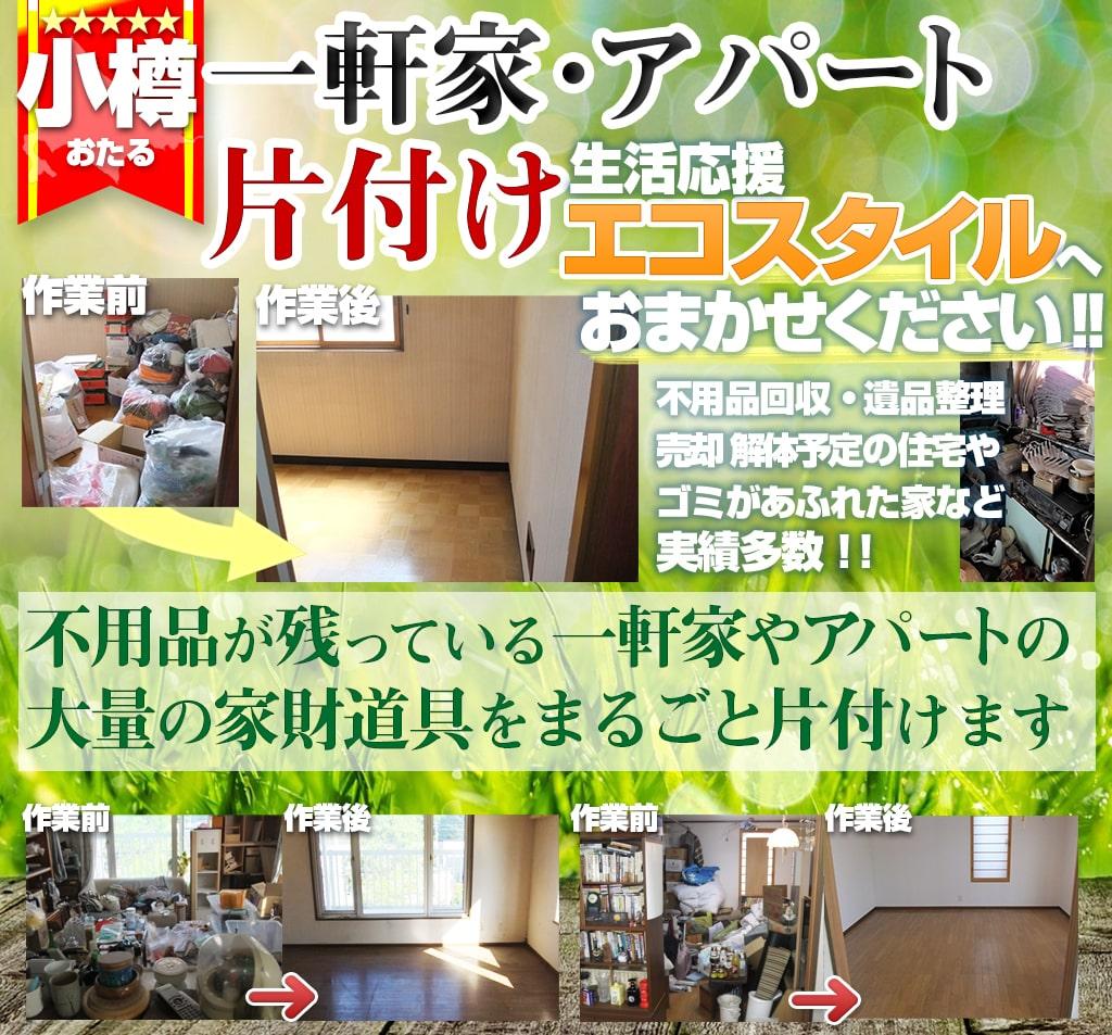 小樽で家・一軒家片付け回収は生活応援エコスタイル