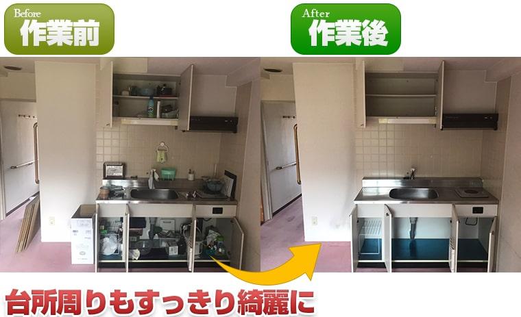 シンク下に残っていた台所用品もすべて不用品として回収処分しています。