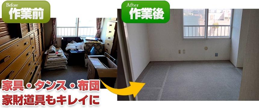大型のタンスなど家具も片付け処分致します