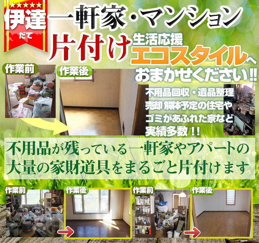 伊達市の生活応援 家片付け処分・遺品整理・一軒家やアパート不用品回収
