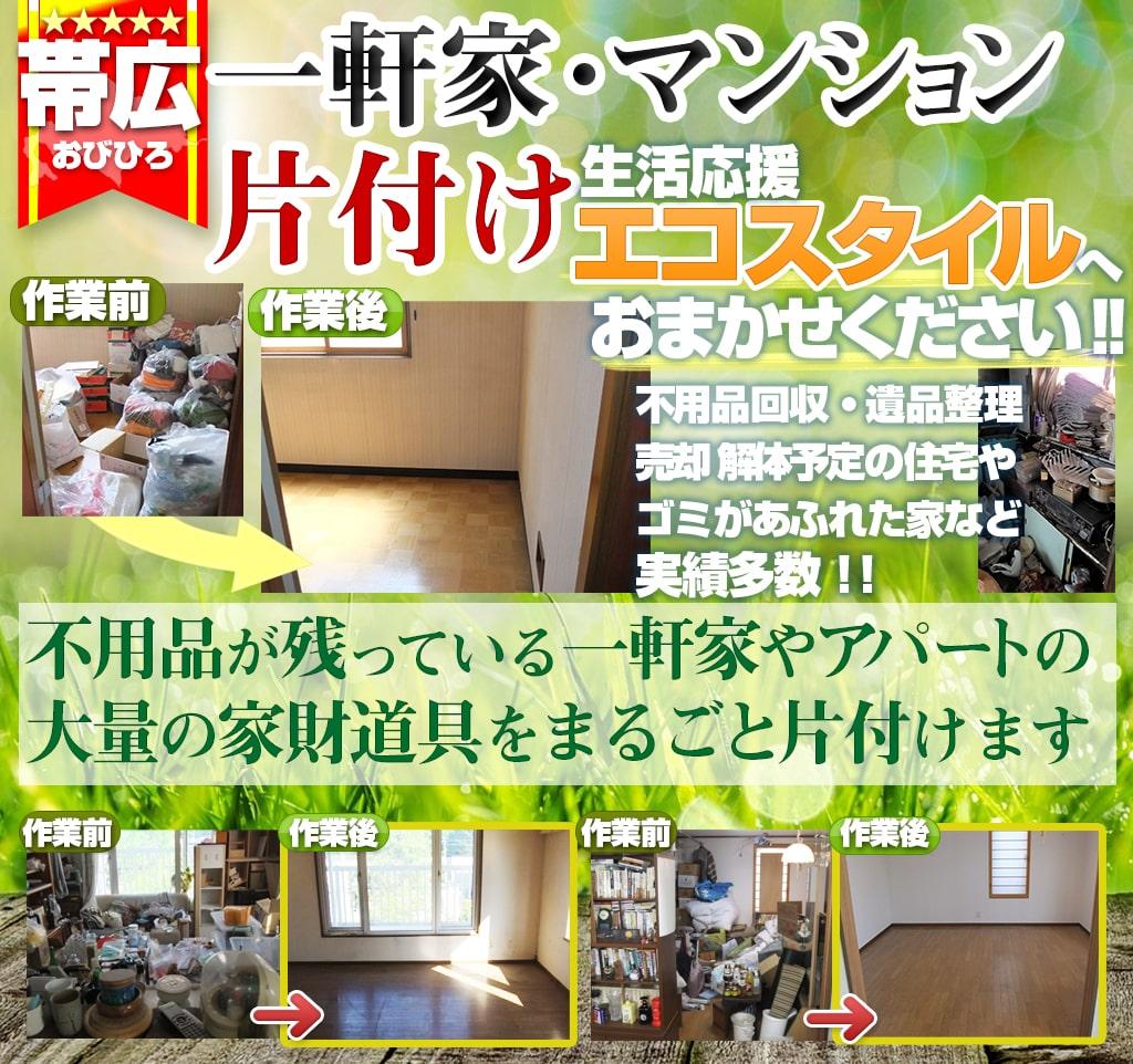 【家片付け処分】帯広:遺品整理・一軒家やマンション・アパート不用品回収