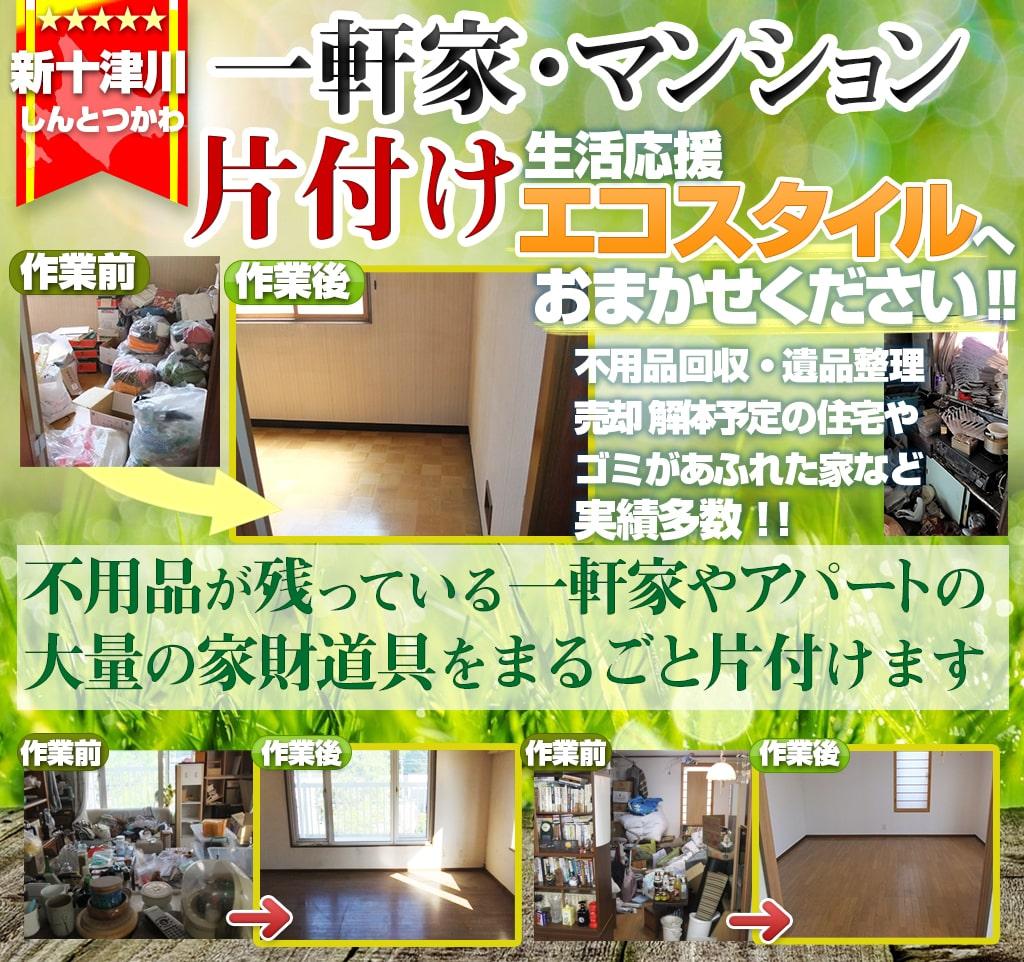 【新十津川】家片付け処分:一軒家・アパート片付け・遺品整理おまかせ