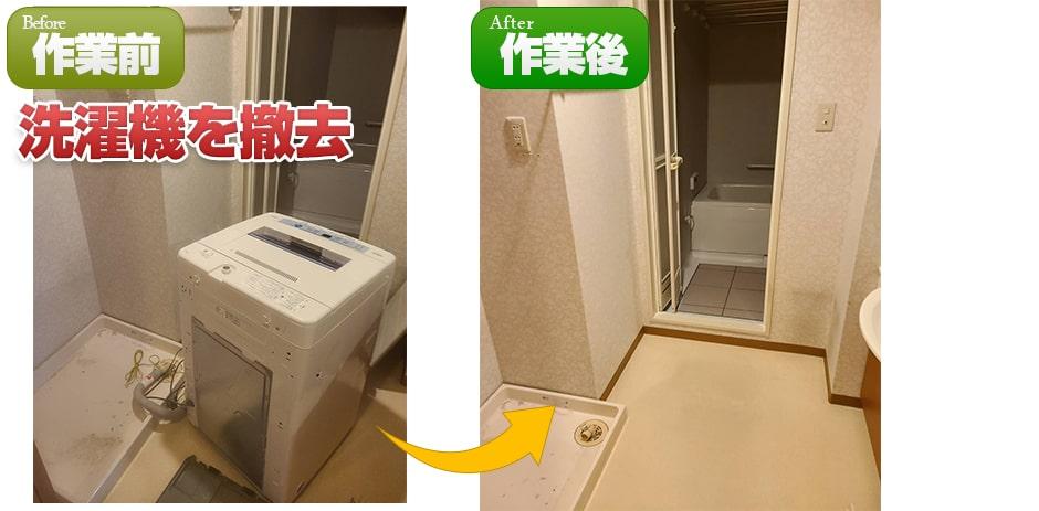 小樽市分譲マンションの洗濯機の撤去の様子