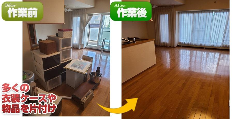 小樽市分譲マンションのリビング片付けの様子