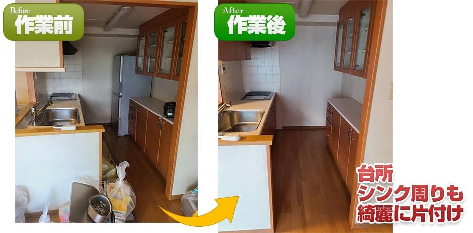 小樽市分譲マンションの台所片付けの様子