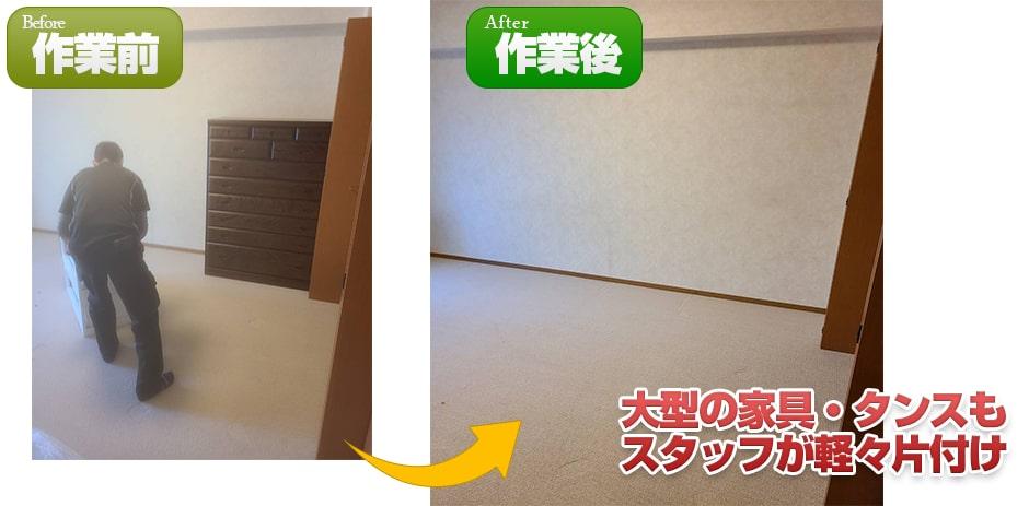 小樽市分譲マンションの大型家具の片付けの様子