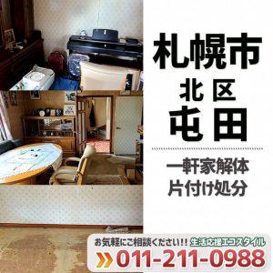 一軒家の解体・片付け処分作業(札幌市北区屯田2020年10月)