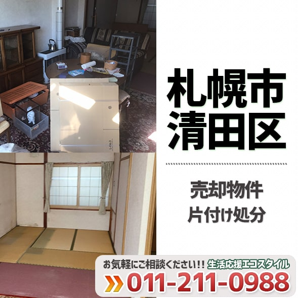 札幌市清田区での売却物件・片付け処分作業(2020年10月)