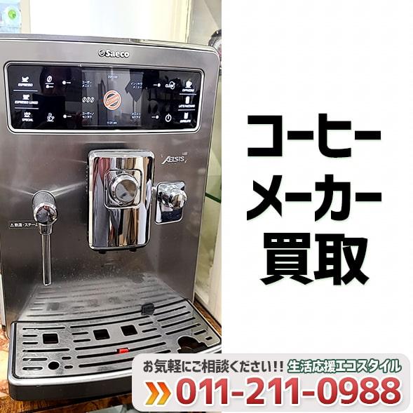 Saeco(サエコ)コーヒーメーカー/エスプレッソマシン買取