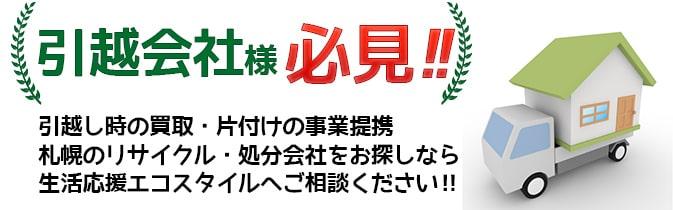 北海道札幌市の引越し会社様必見・片付け・不用品処分会社をお探しならお任せください