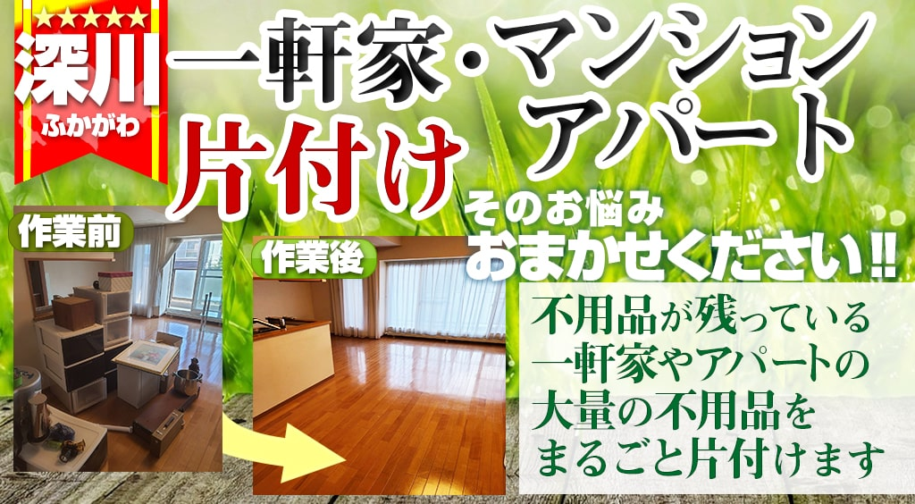 【片付け処分】深川市の家片付け処分はおまかせ!一軒家・アパート・マンション・空き家・ゴミ屋敷・遺品整理
