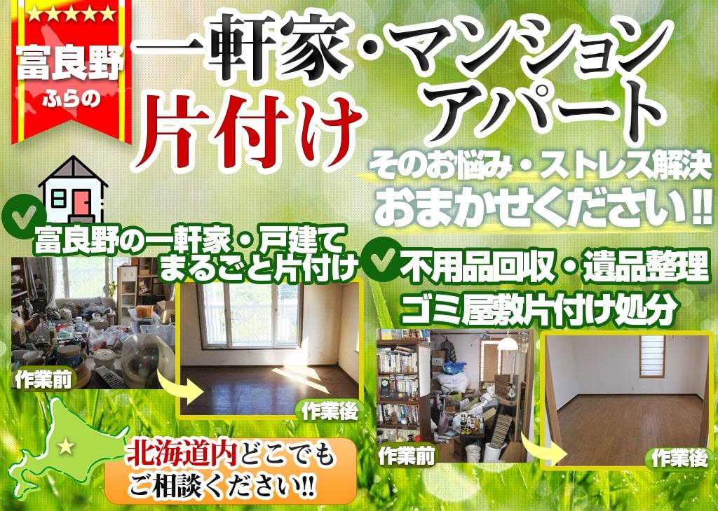 【富良野市】一軒家・マンション・アパート片付け処分