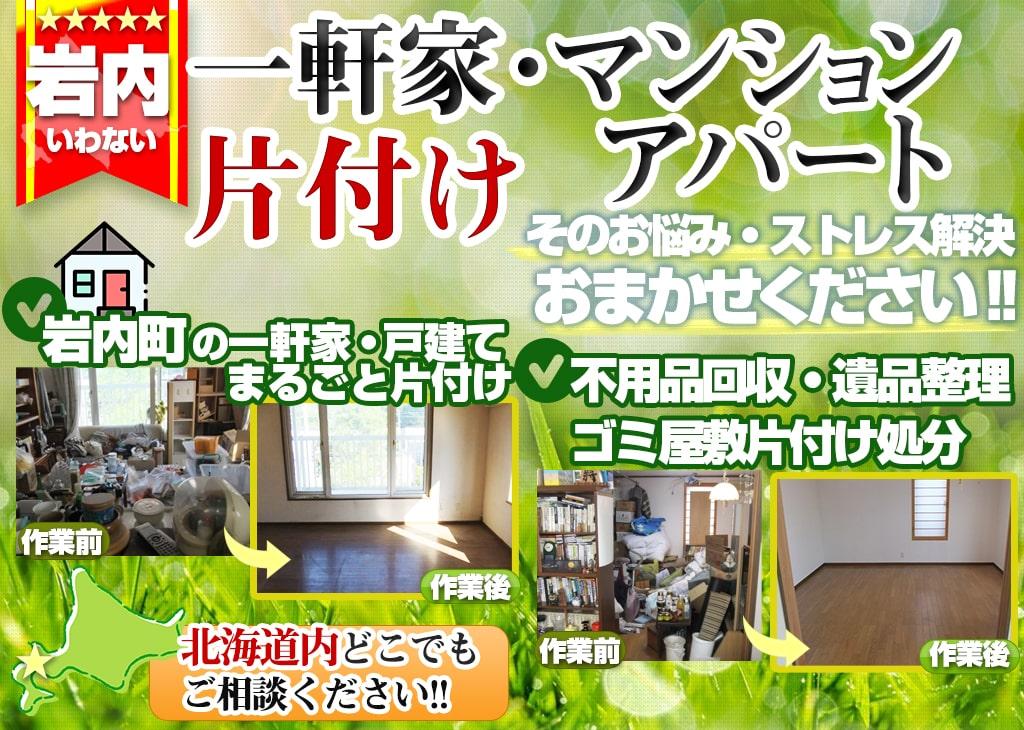 【岩内町の家片付け処分】一軒家・マンション・アパート片付け【遺品整理】