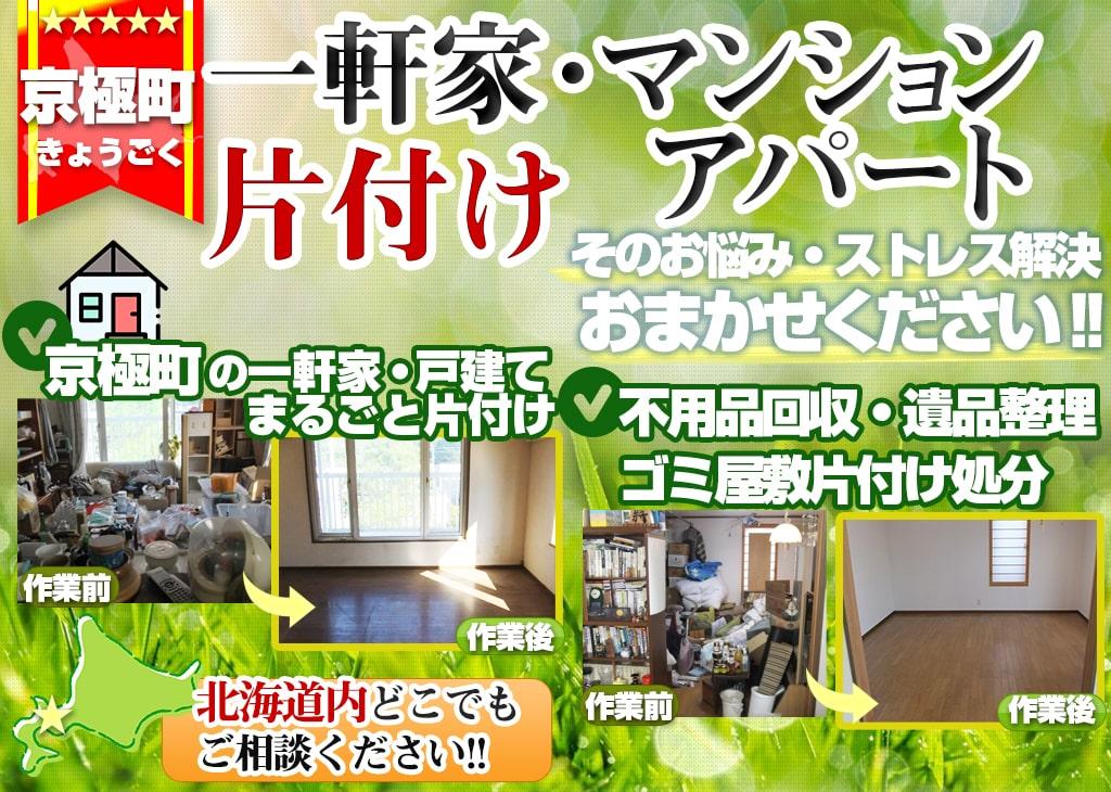 京極町の家片付け処分・遺品整理