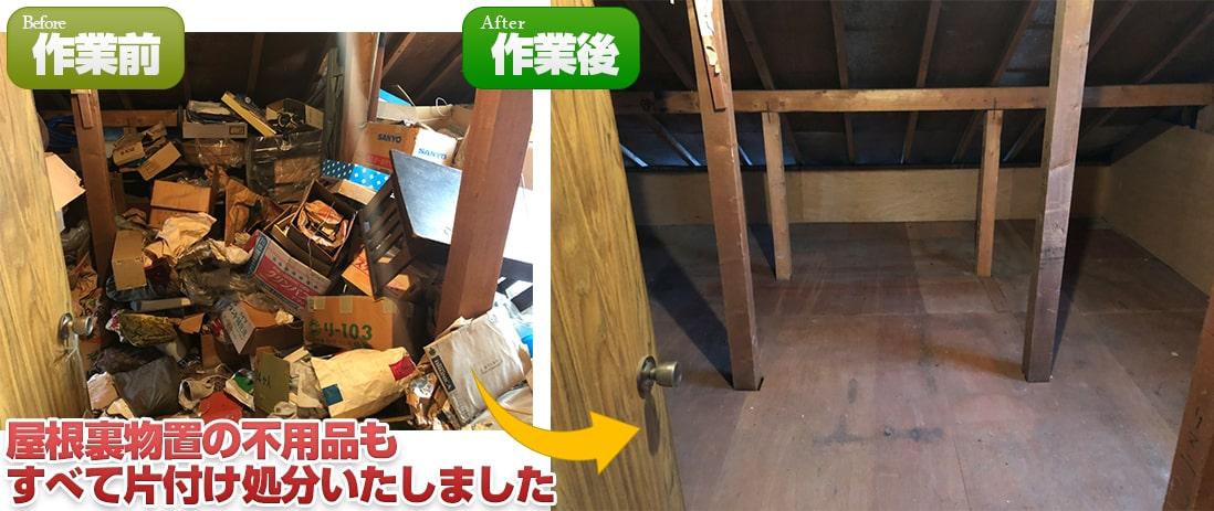 宮の森(札幌中央区)で遺品整理・一軒家5LDK処分作業実績(2020年12月)