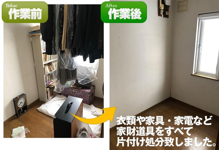 衣類や家具・家電など 家財道具をすべて 片付け処分致しました。