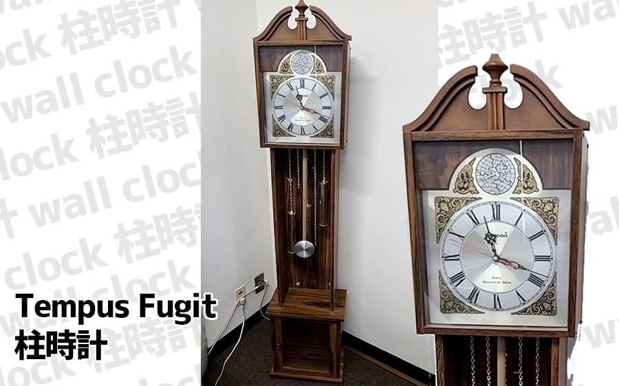 買取品テンプスフギット(Tempus Fugit)柱時計買取