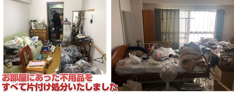 お部屋にあった不用品をすべて片付け処分いたしました