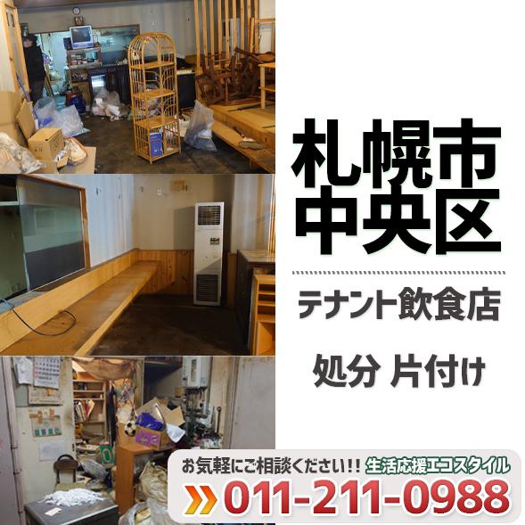 飲食店テナント片付け処分・札幌市中央区(2021年2月)