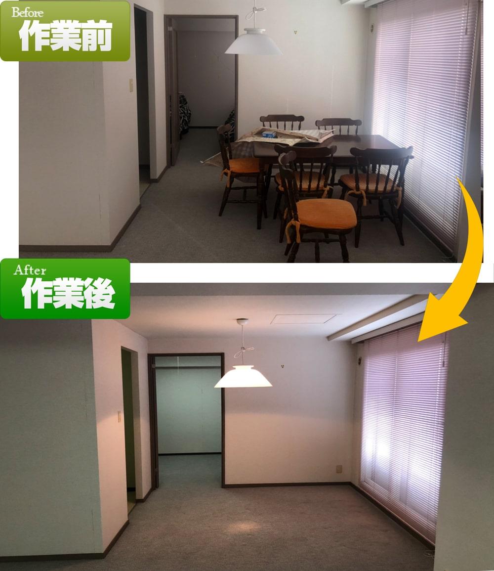 小樽市一軒家戸建マンション処分片付け(2021年2月)