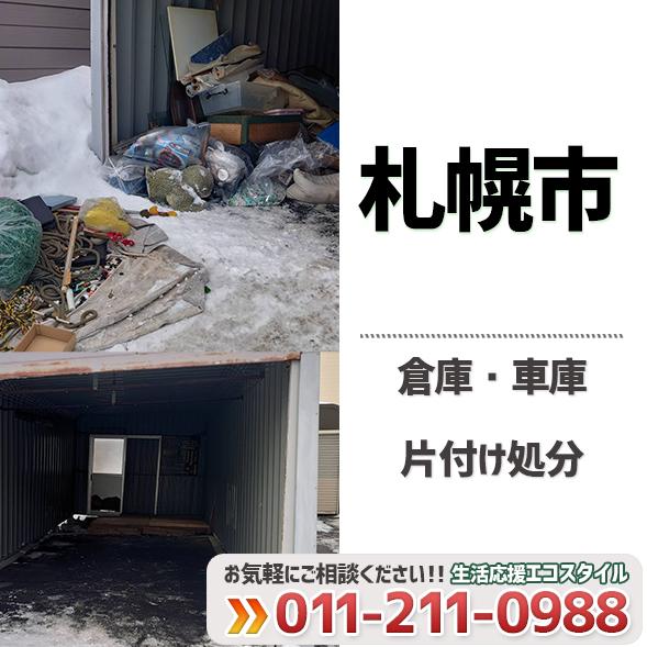 札幌市倉庫・車庫の片付け処分(2021年2月)