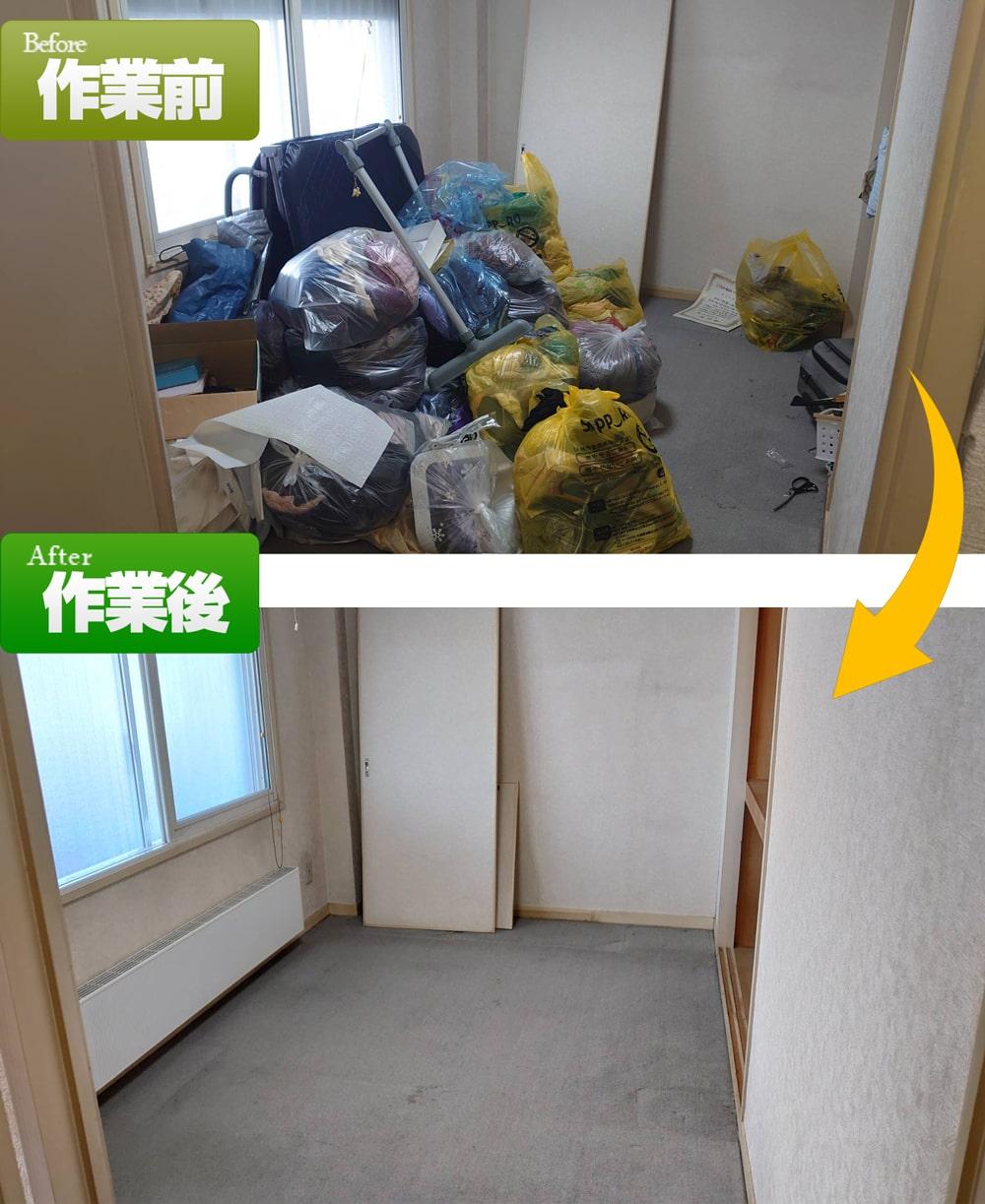 札幌市厚別区分譲マンション片付け処分